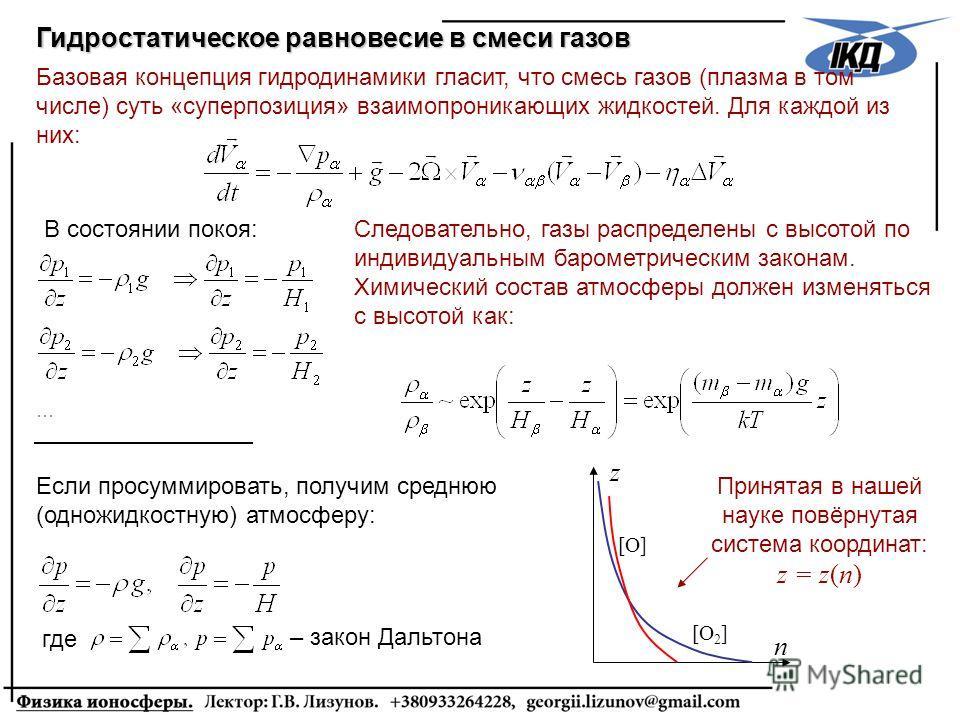 Гидростатическое равновесие в смеси газов Базовая концепция гидродинамики гласит, что смесь газов (плазма в том числе) суть «суперпозиция» взаимопроникающих жидкостей. Для каждой из них: В состоянии покоя: Если просуммировать, получим среднюю (одножи