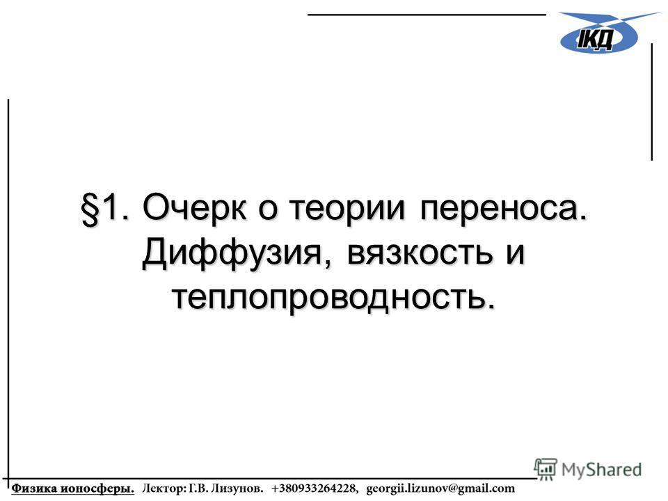 §1. Очерк о теории переноса. Диффузия, вязкость и теплопроводность.