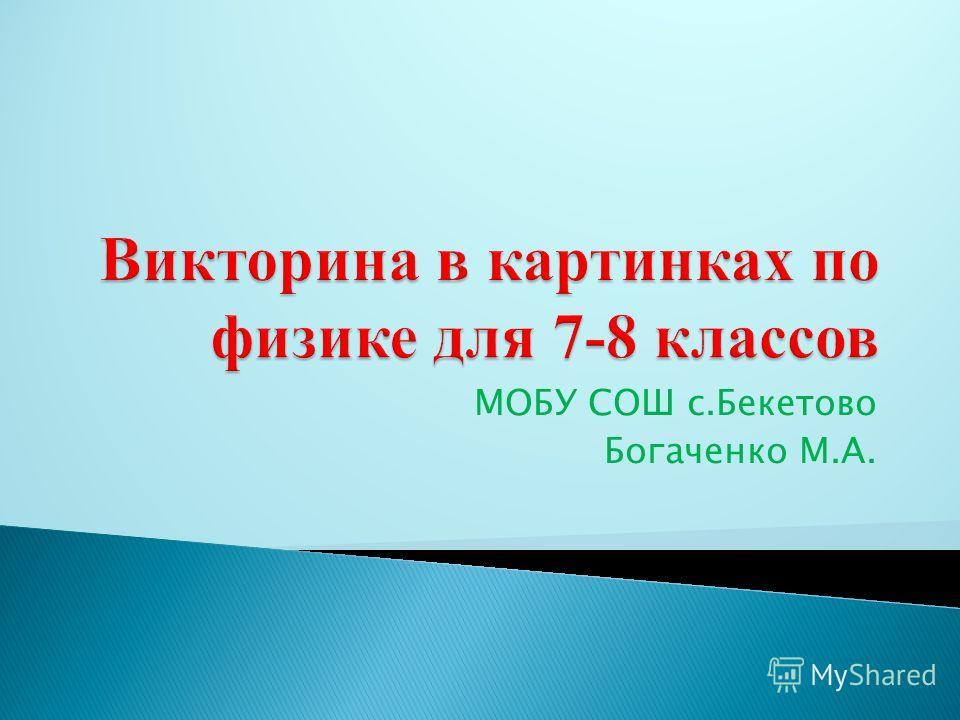 МОБУ СОШ с.Бекетово Богаченко М.А.