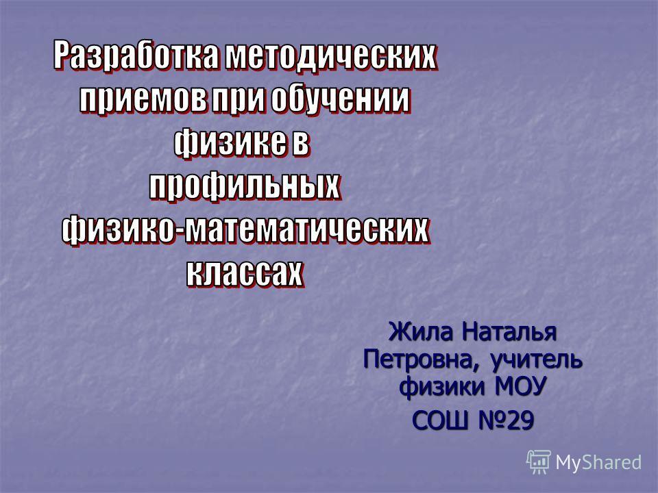 Жила Наталья Петровна, учитель физики МОУ СОШ 29