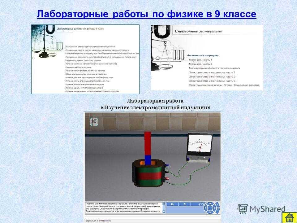 Лабораторные работы по физике в 9 классе Лабораторная работа « Изучение электромагнитной индукции »