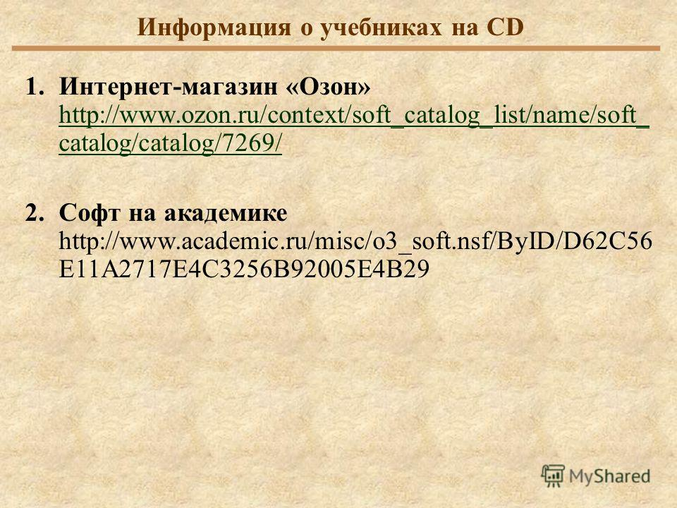 Информация о учебниках на CD 1.Интернет-магазин «Озон» http://www.ozon.ru/context/soft_catalog_list/name/soft_ catalog/catalog/7269/ http://www.ozon.ru/context/soft_catalog_list/name/soft_ catalog/catalog/7269/ 2.Софт на академике http://www.academic