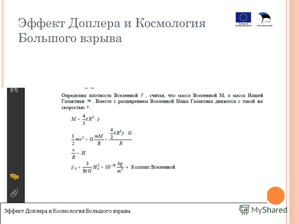 Эффект Доплера и Космология Большого взрыва