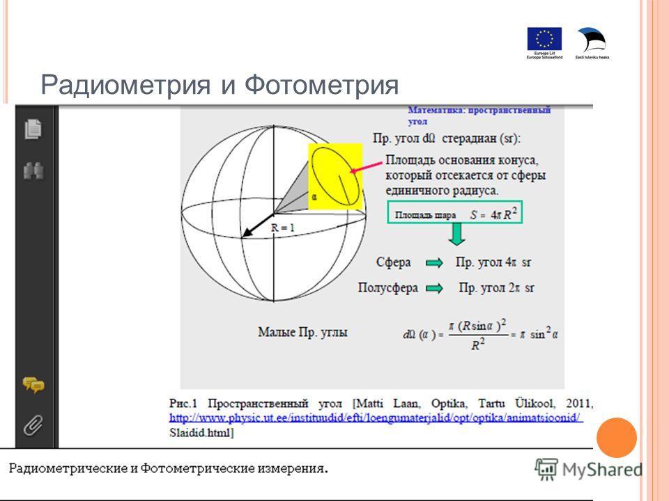 Радиометрия и Фотометрия