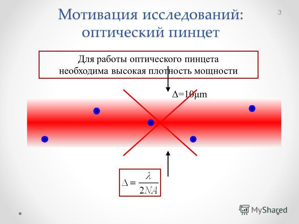 Мотивация исследований: оптический пинцет Для работы оптического пинцета необходима высокая плотность мощности Δ=10μm 3