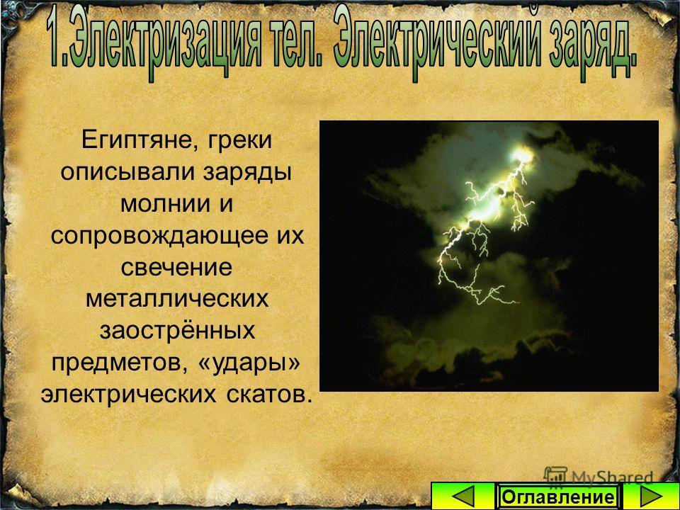 Египтяне, греки описывали заряды молнии и сопровождающее их свечение металлических заострённых предметов, «удары» электрических скатов. Оглавление
