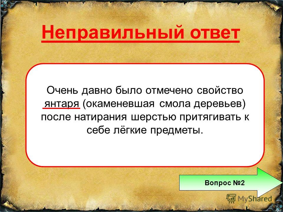 Вопрос 1 Какой камень после натирания шерстью может притягивать к себе лёгкие предметы? 1) нефрит2) бирюза 3) янтарь 4) рубин