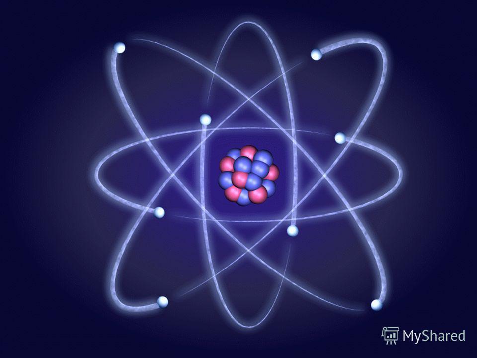 Как называется модель строения атома, состоящая из атомного ядра и определённого числа электронов, которые движутся вокруг него по орбитам? а) планетарнаяб) космическая в) «пудинг с изюмом»в) бутербродная