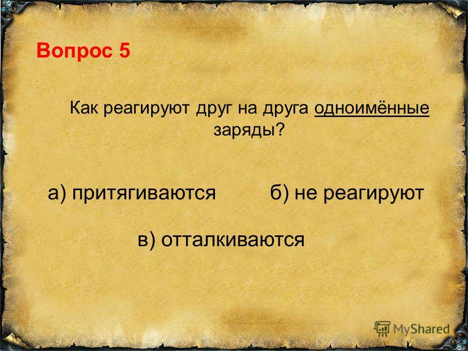 Правильный ответ Вопрос 5