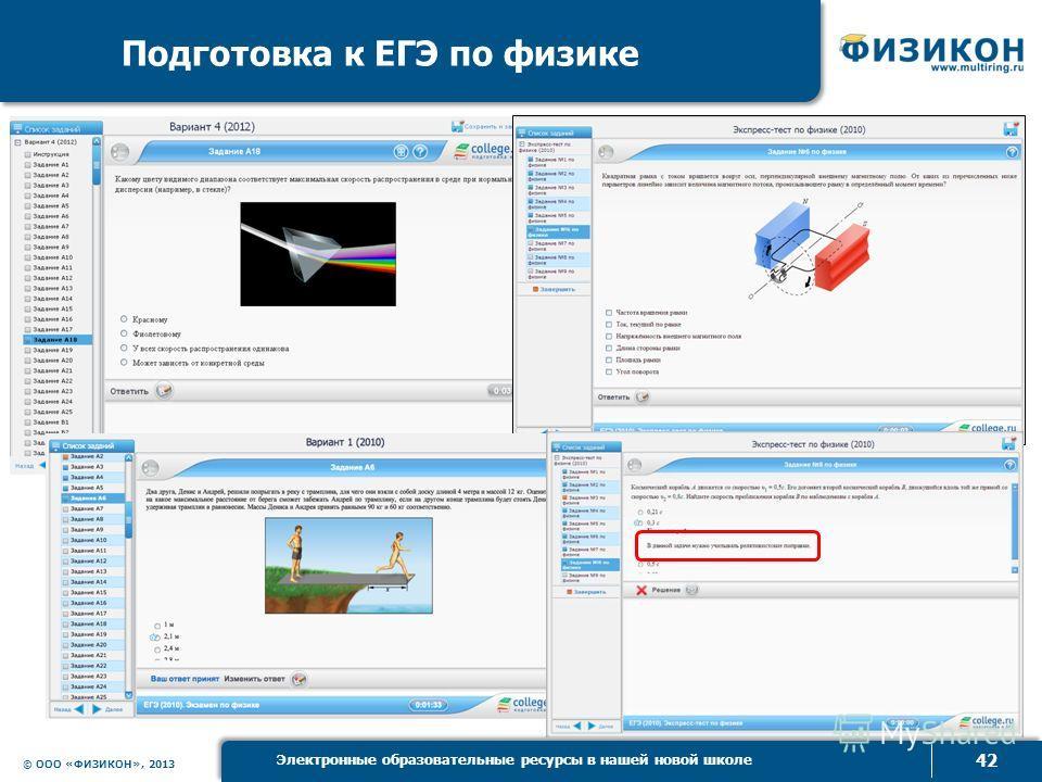© ООО «ФИЗИКОН», 2013 42 Электронные образовательные ресурсы в нашей новой школе Подготовка к ЕГЭ по физике