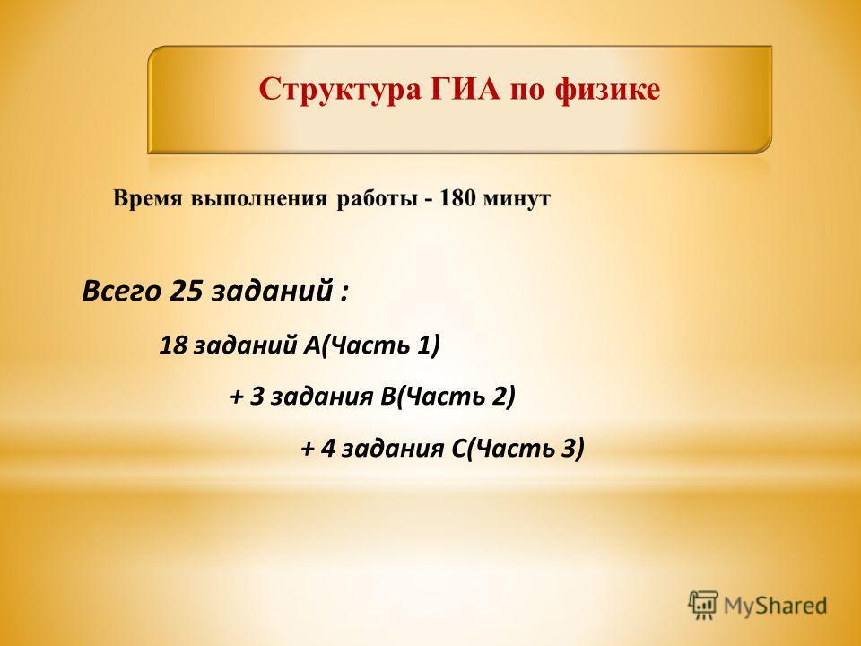 Всего 25 заданий : 18 заданий А(Часть 1) + 3 задания В(Часть 2) + 4 задания С(Часть 3)