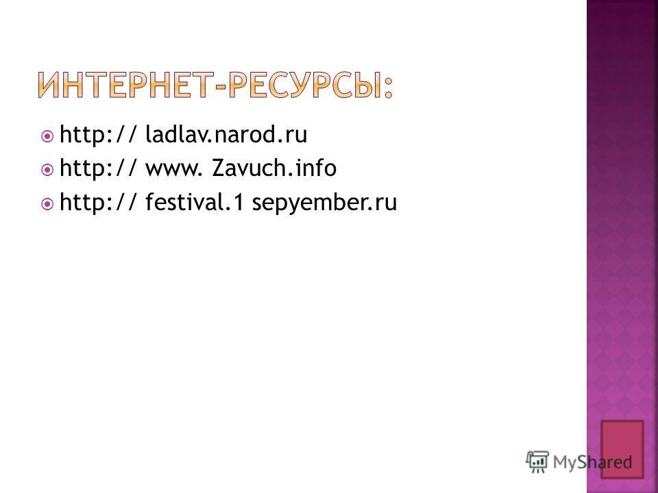 http:// ladlav.narod.ru http:// www. Zavuch.info http:// festival.1 sepyember.ru