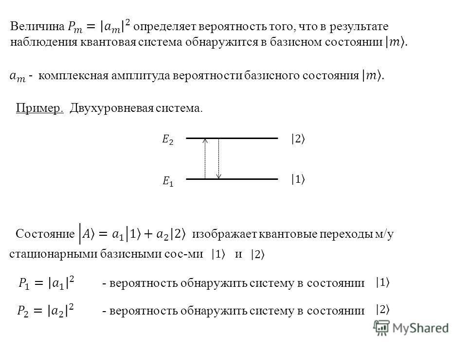 Пример. Двухуровневая система. - вероятность обнаружить систему в состоянии