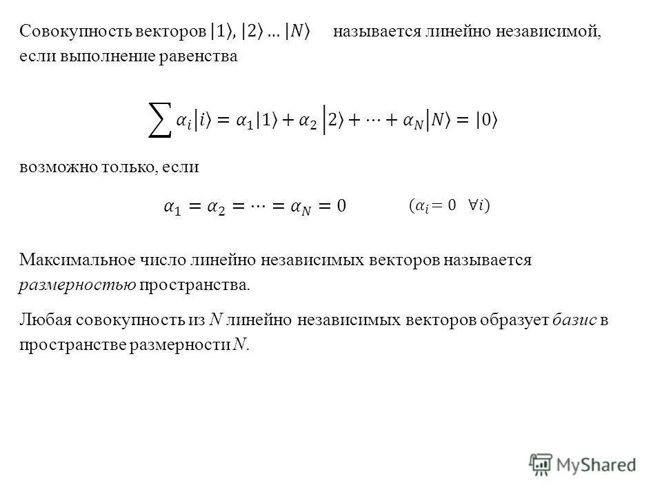 возможно только, если Максимальное число линейно независимых векторов называется размерностью пространства. Любая совокупность из N линейно независимых векторов образует базис в пространстве размерности N.