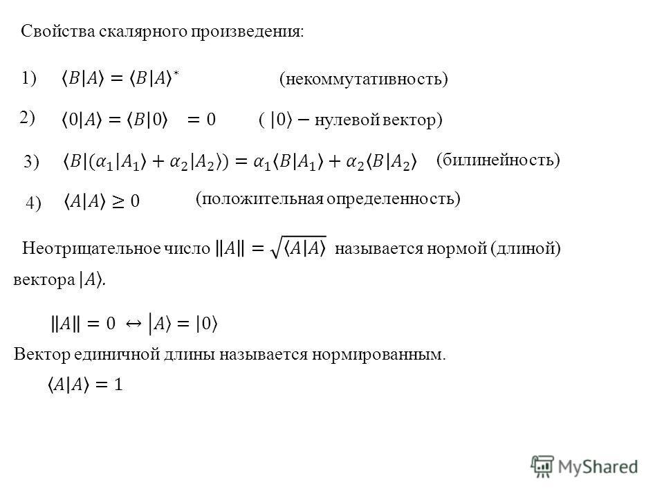 Свойства скалярного произведения: 1) 2) 3) (билинейность) 4) (положительная определенность) (некоммутативность) Вектор единичной длины называется нормированным.