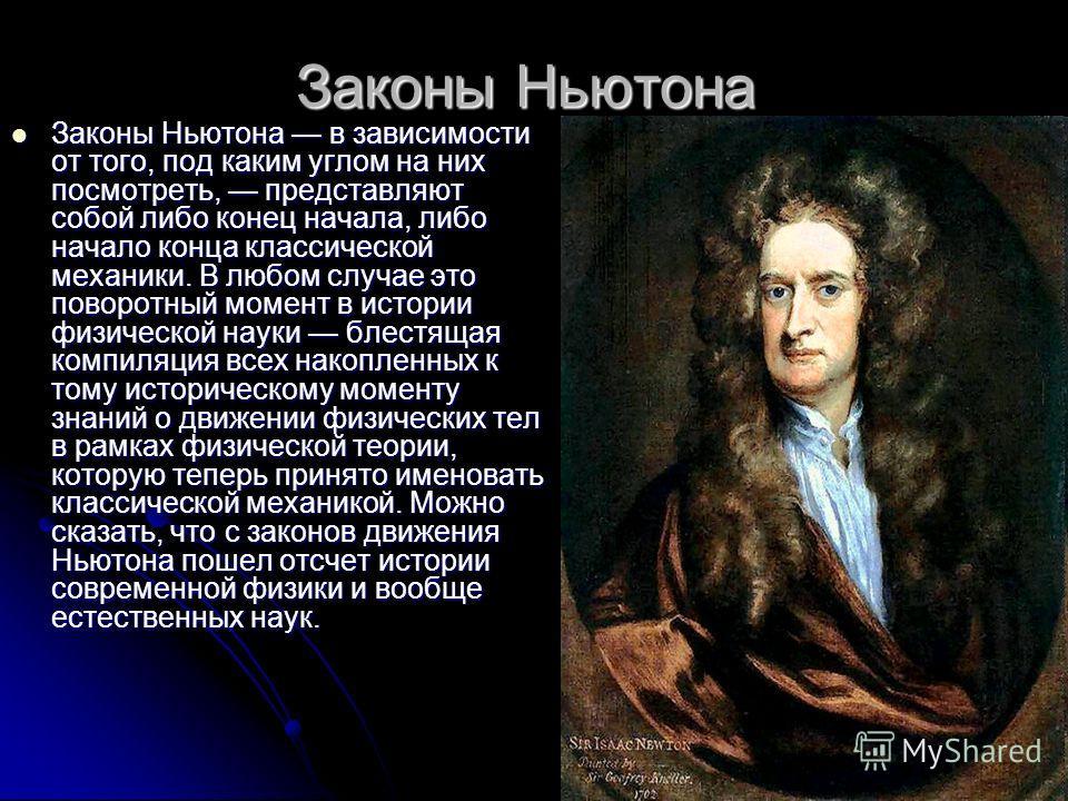 Законы Ньютона Законы Ньютона в зависимости от того, под каким углом на них посмотреть, представляют собой либо конец начала, либо начало конца классической механики. В любом случае это поворотный момент в истории физической науки блестящая компиляци