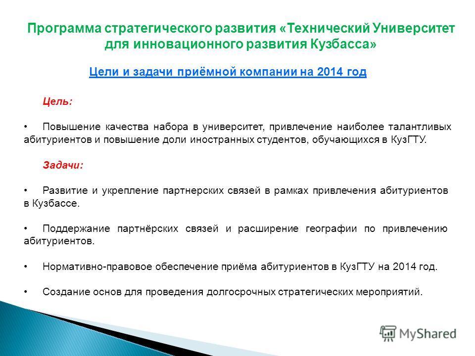 Задачи: Развитие и укрепление партнерских связей в рамках привлечения абитуриентов в Кузбассе. Поддержание партнёрских связей и расширение географии по привлечению абитуриентов. Нормативно-правовое обеспечение приёма абитуриентов в КузГТУ на 2014 год