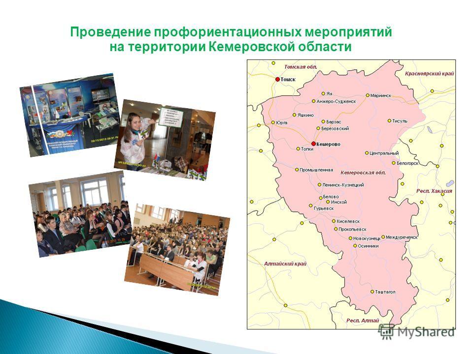 Проведение профориентационных мероприятий на территории Кемеровской области