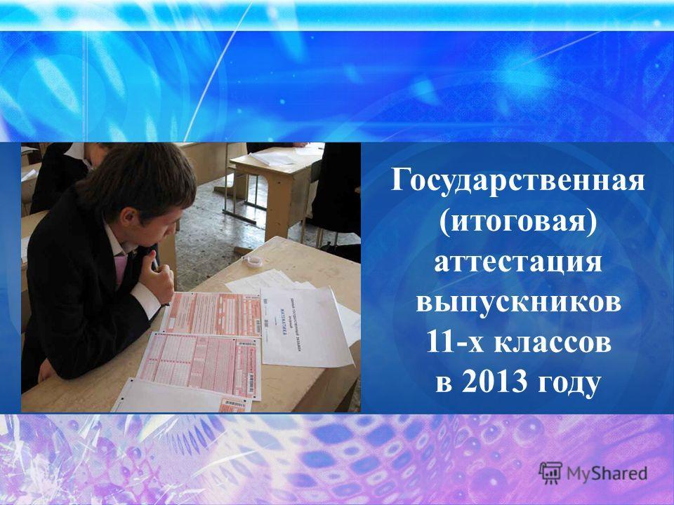 Государственная (итоговая) аттестация выпускников 11-х классов в 2013 году