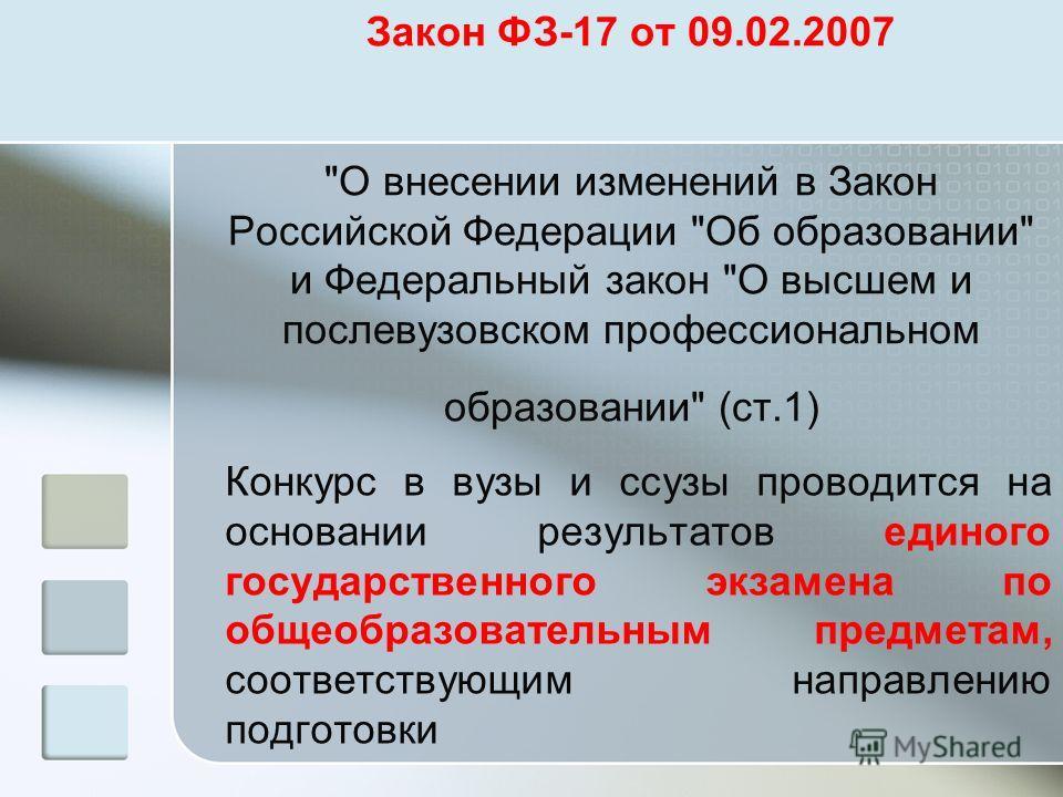 Закон ФЗ-17 от 09.02.2007