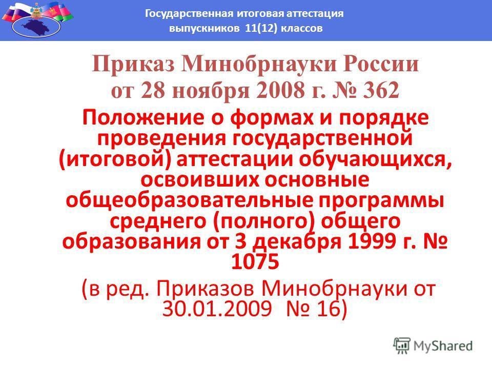 Приказ Минобрнауки России от 28 ноября 2008 г. 362 Положение о формах и порядке проведения государственной (итоговой) аттестации обучающихся, освоивших основные общеобразовательные программы среднего (полного) общего образования от 3 декабря 1999 г.