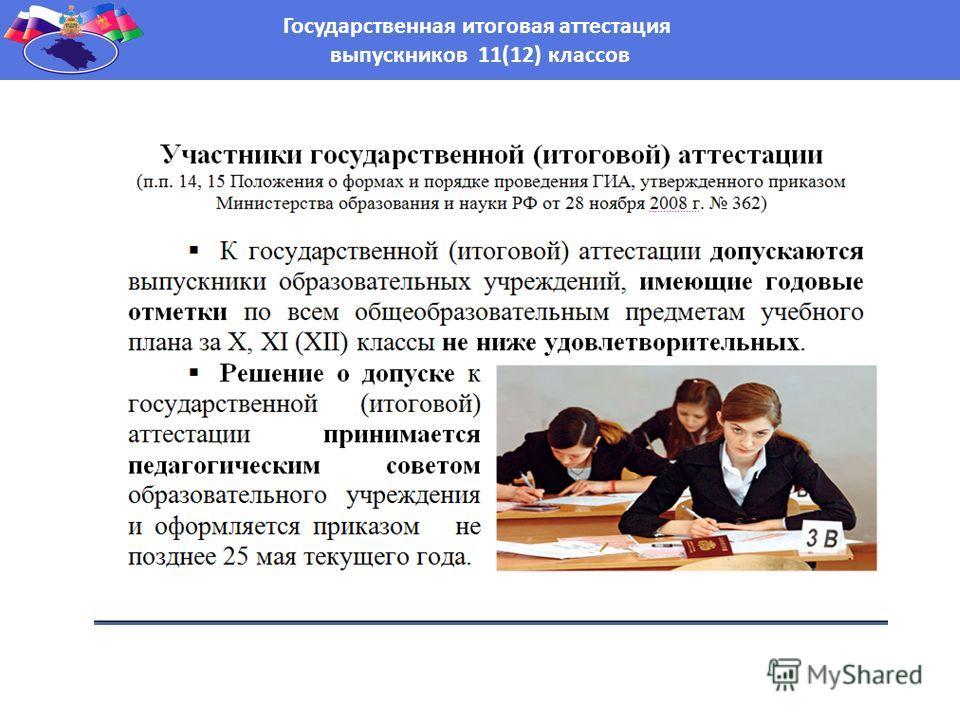 Государственная итоговая аттестация выпускников 11(12) классов