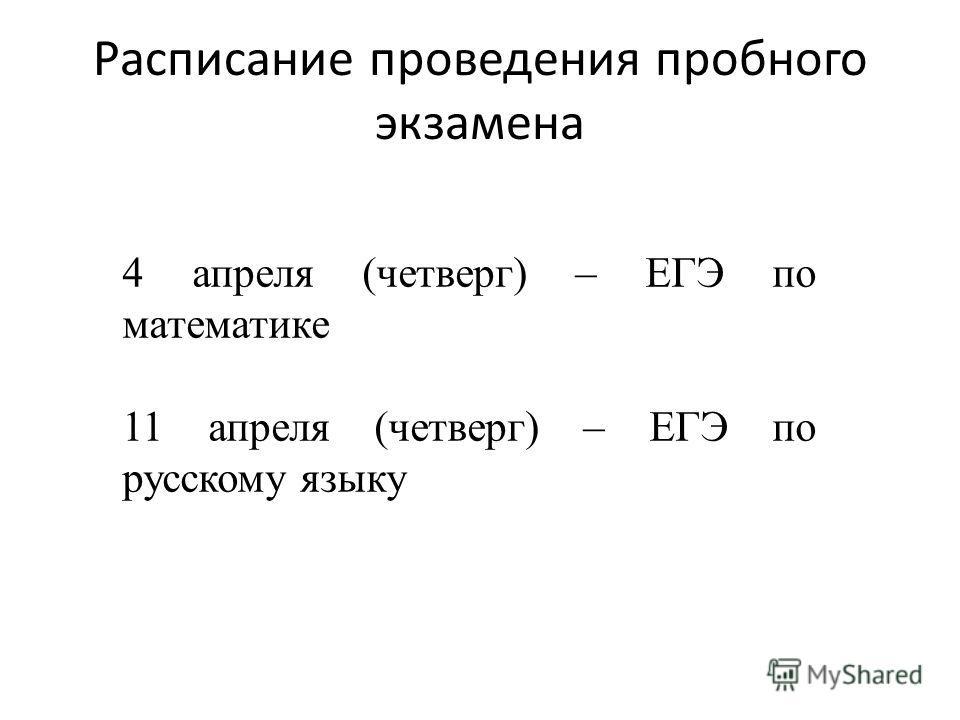 Расписание проведения пробного экзамена 4 апреля (четверг) – ЕГЭ по математике 11 апреля (четверг) – ЕГЭ по русскому языку