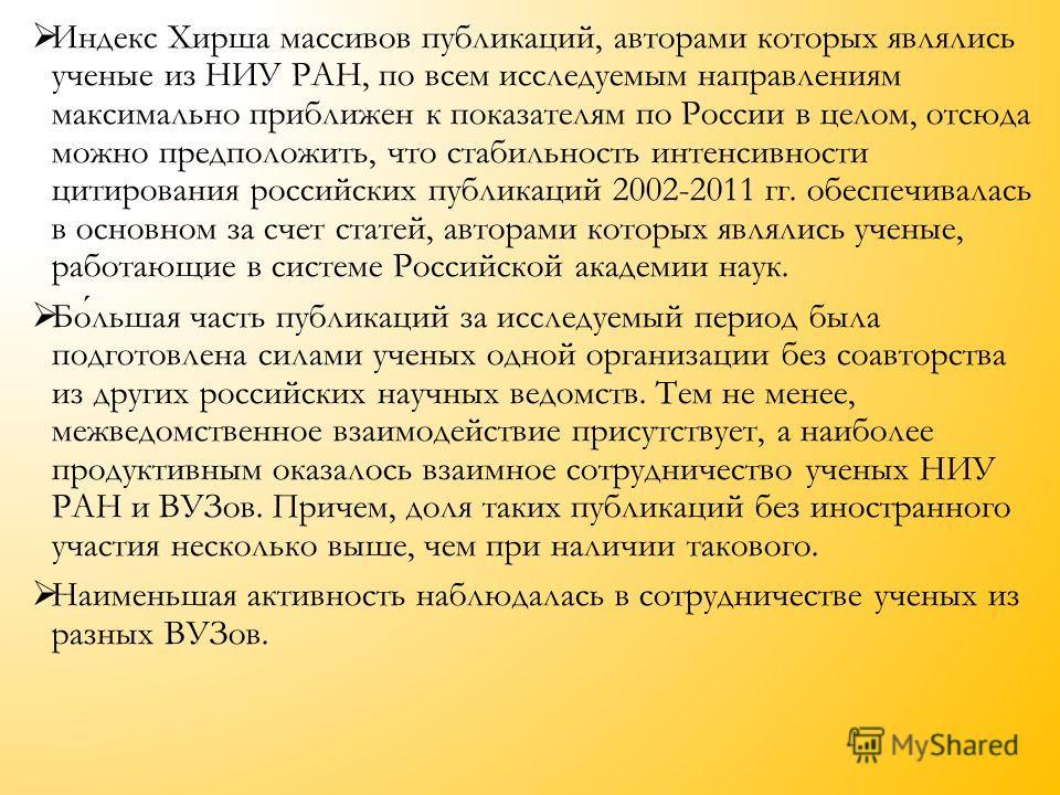Индекс Хирша массивов публикаций, авторами которых являлись ученые из НИУ РАН, по всем исследуемым направлениям максимально приближен к показателям по России в целом, отсюда можно предположить, что стабильность интенсивности цитирования российских пу
