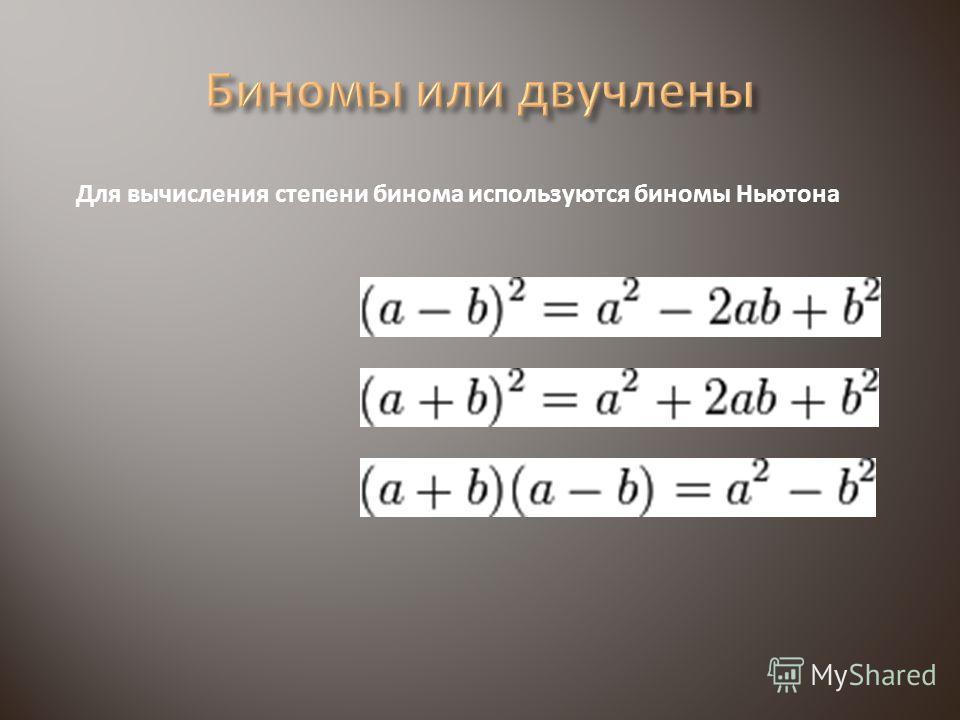 Для вычисления степени бинома используются биномы Ньютона