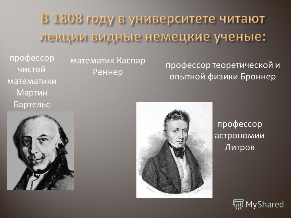 профессор чистой математики Мартин Бартельс профессор теоретической и опытной физики Броннер математик Каспар Реннер профессор астрономии Литров