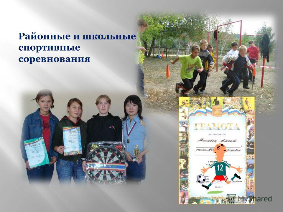 Районные и школьные спортивные соревнования