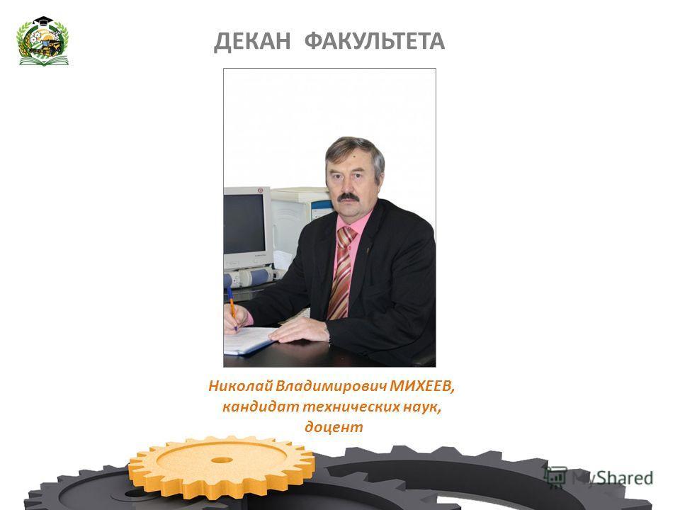 ДЕКАН ФАКУЛЬТЕТА Николай Владимирович МИХЕЕВ, кандидат технических наук, доцент