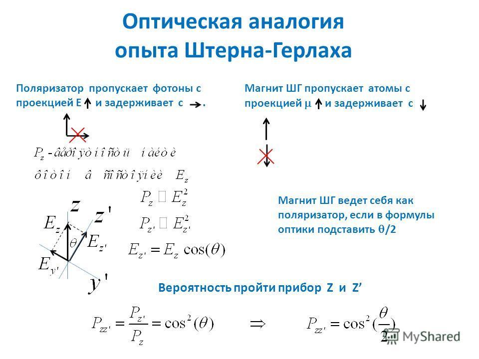Оптическая аналогия опыта Штерна-Герлаха Поляризатор пропускает фотоны с проекцией Е и задерживает с. Магнит ШГ пропускает атомы с проекцией и задерживает с Вероятность пройти прибор Z и Z Магнит ШГ ведет себя как поляризатор, если в формулы оптики п