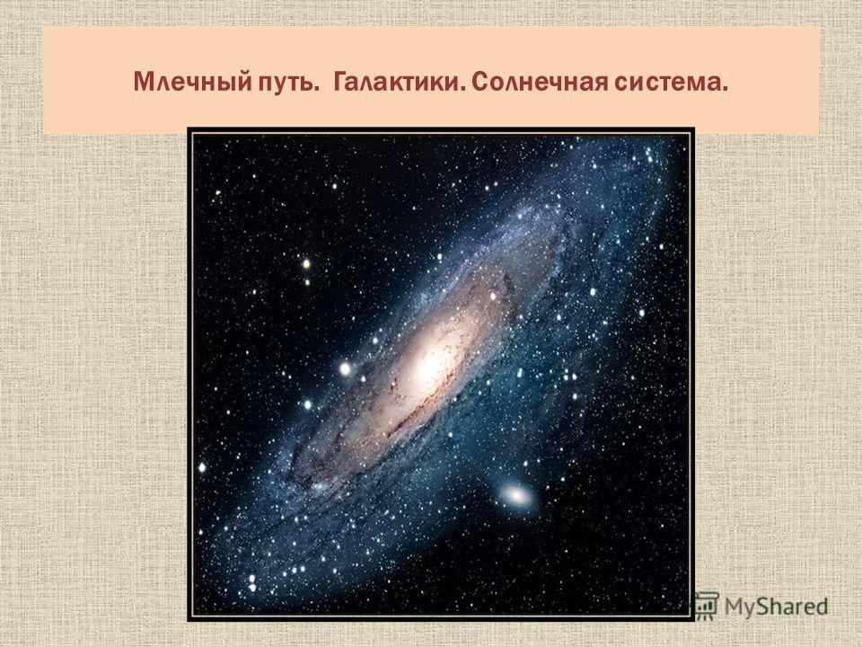 Млечный путь. Галактики. Солнечная система.