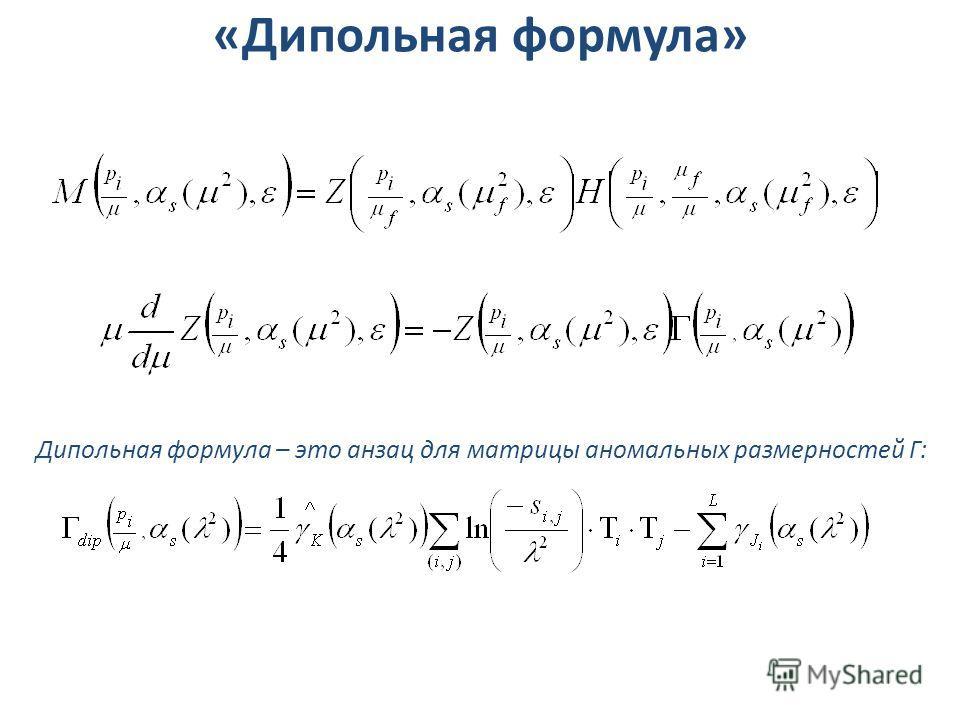 «Дипольная формула» Дипольная формула – это анзац для матрицы аномальных размерностей Γ: