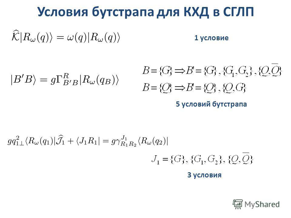 Условия бутстрапа для КХД в СГЛП 5 условий бутстрапа 1 условие 3 условия