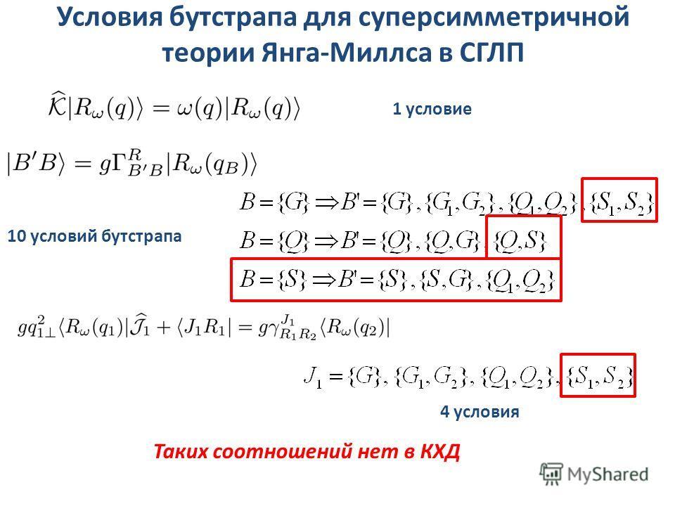 Условия бутстрапа для суперсимметричной теории Янга-Миллса в СГЛП 10 условий бутстрапа 1 условие 4 условия Таких соотношений нет в КХД