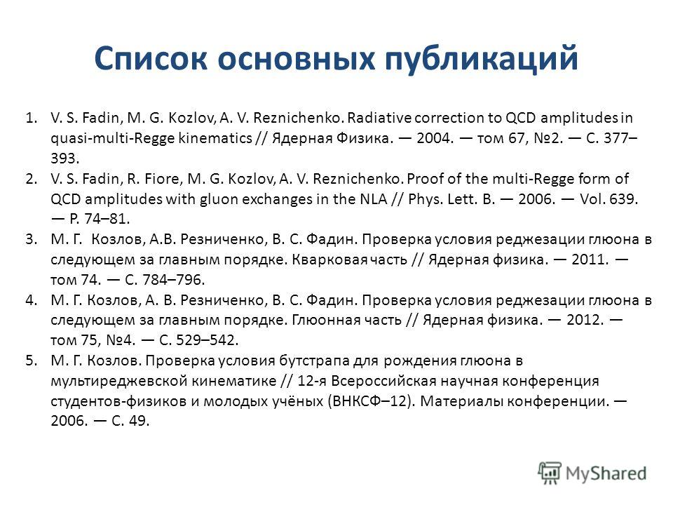 Список основных публикаций 1.V. S. Fadin, M. G. Kozlov, A. V. Reznichenko. Radiative correction to QCD amplitudes in quasi-multi-Regge kinematics // Ядерная Физика. 2004. том 67, 2. С. 377– 393. 2.V. S. Fadin, R. Fiore, M. G. Kozlov, A. V. Reznichenk
