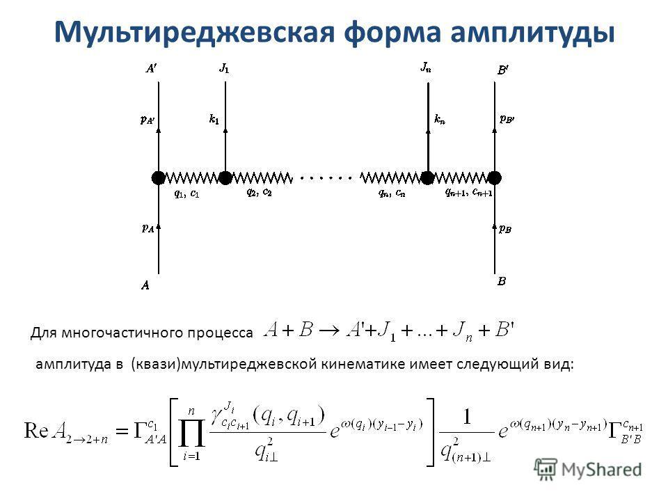 Мультиреджевская форма амплитуды Для многочастичного процесса амплитуда в (квази)мультиреджевской кинематике имеет следующий вид: