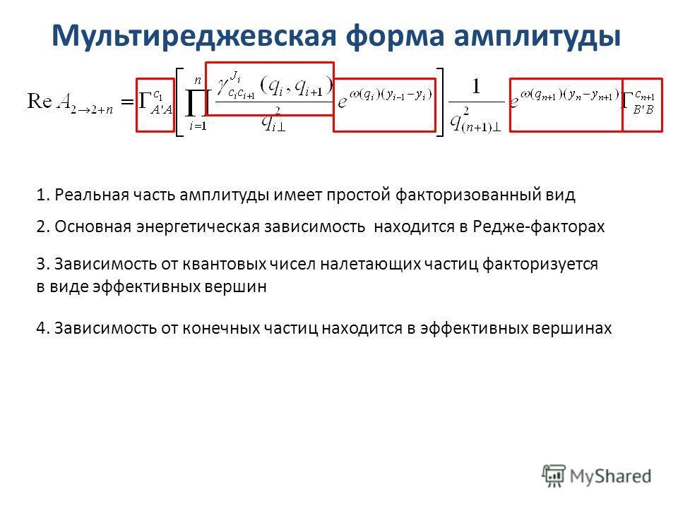 Мультиреджевская форма амплитуды 2. Основная энергетическая зависимость находится в Редже-факторах 1. Реальная часть амплитуды имеет простой факторизованный вид 3. Зависимость от квантовых чисел налетающих частиц факторизуется в виде эффективных верш