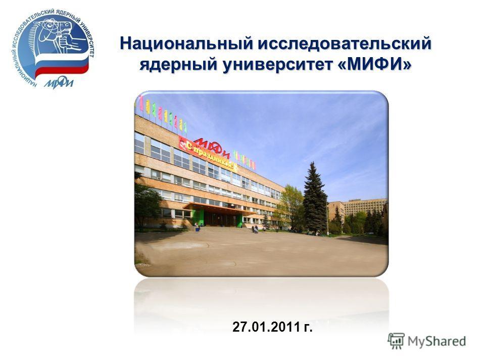 Национальный исследовательский ядерный университет «МИФИ» 27.01.2011 г.