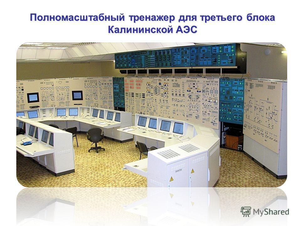 Полномасштабный тренажер для третьего блока Калининской АЭС