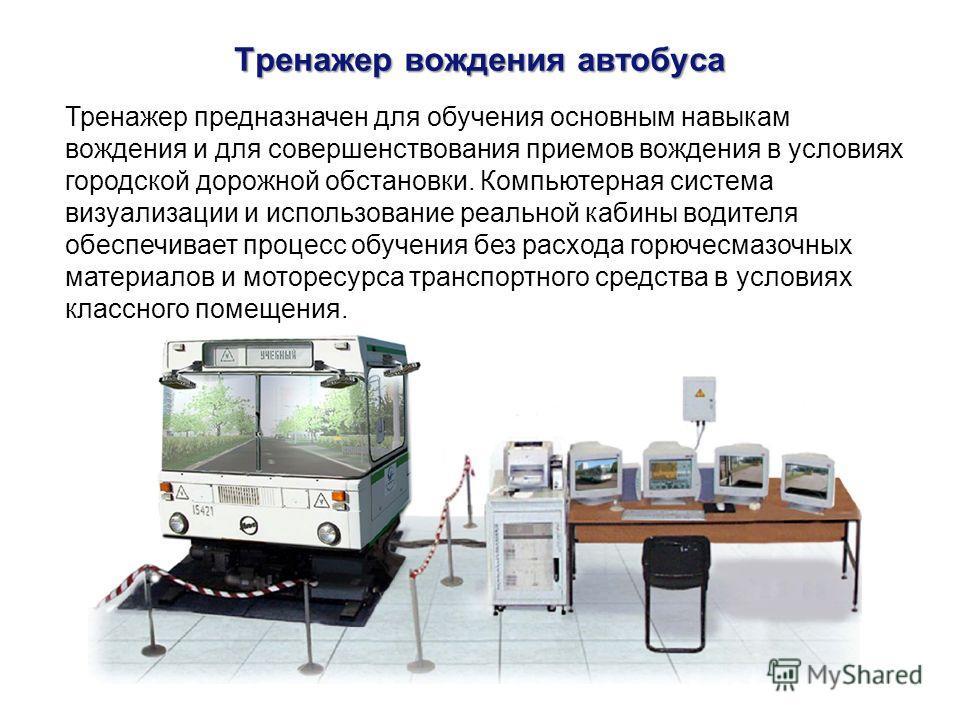 Тренажер вождения автобуса Тренажер предназначен для обучения основным навыкам вождения и для совершенствования приемов вождения в условиях городской дорожной обстановки. Компьютерная система визуализации и использование реальной кабины водителя обес