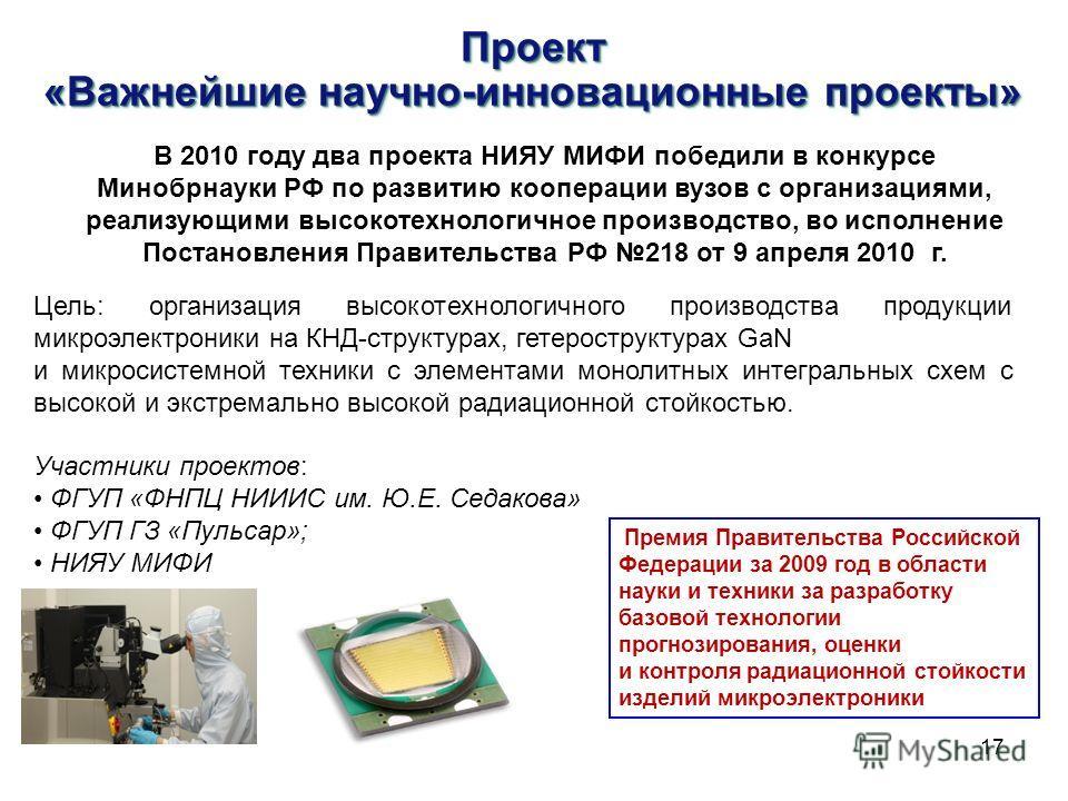 Цель: организация высокотехнологичного производства продукции микроэлектроники на КНД-структурах, гетероструктурах GaN и микросистемной техники с элементами монолитных интегральных схем с высокой и экстремально высокой радиационной стойкостью. Участн