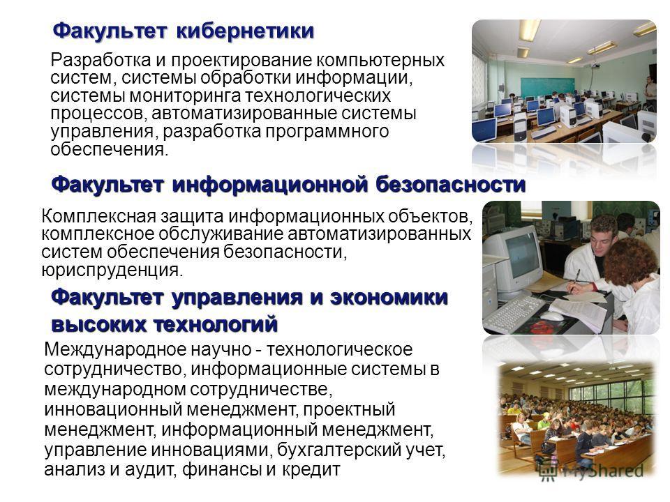 Факультет кибернетики Разработка и проектирование компьютерных систем, системы обработки информации, системы мониторинга технологических процессов, автоматизированные системы управления, разработка программного обеспечения. Факультет информационной б
