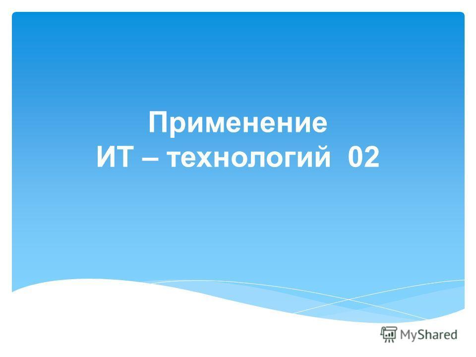 Применение ИТ – технологий 02