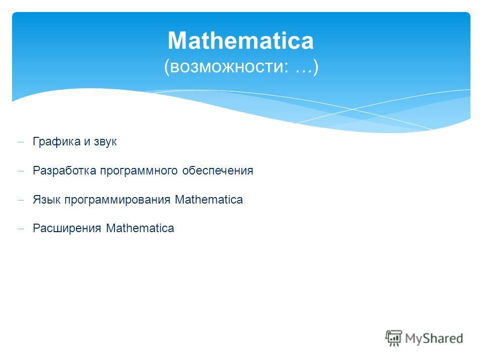 Mathematica (возможности: …) Графика и звук Разработка программного обеспечения Язык программирования Mathematica Расширения Mathematica