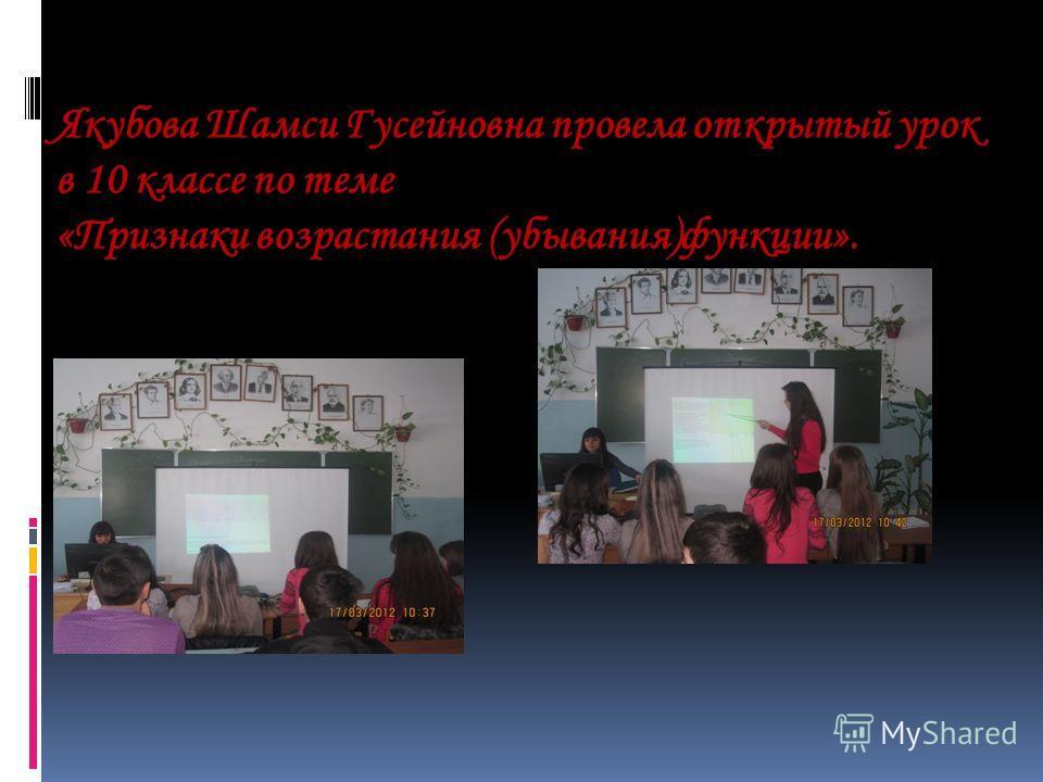 Магомедова Марьям Абдуллаевна провела открытый урок в 9 классе по теме: «Преломление света. Линзы»