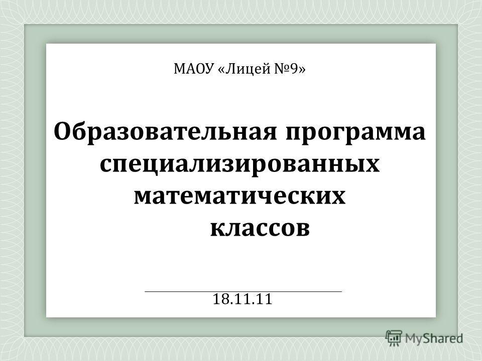 Образовательная программа специализированных математических классов МАОУ «Лицей 9» 18.11.11