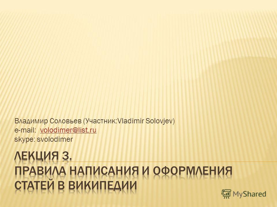 Владимир Соловьев (Участник:Vladimir Solovjev) e-mail: volodimer@list.ruvolodimer@list.ru skype: svolodimer